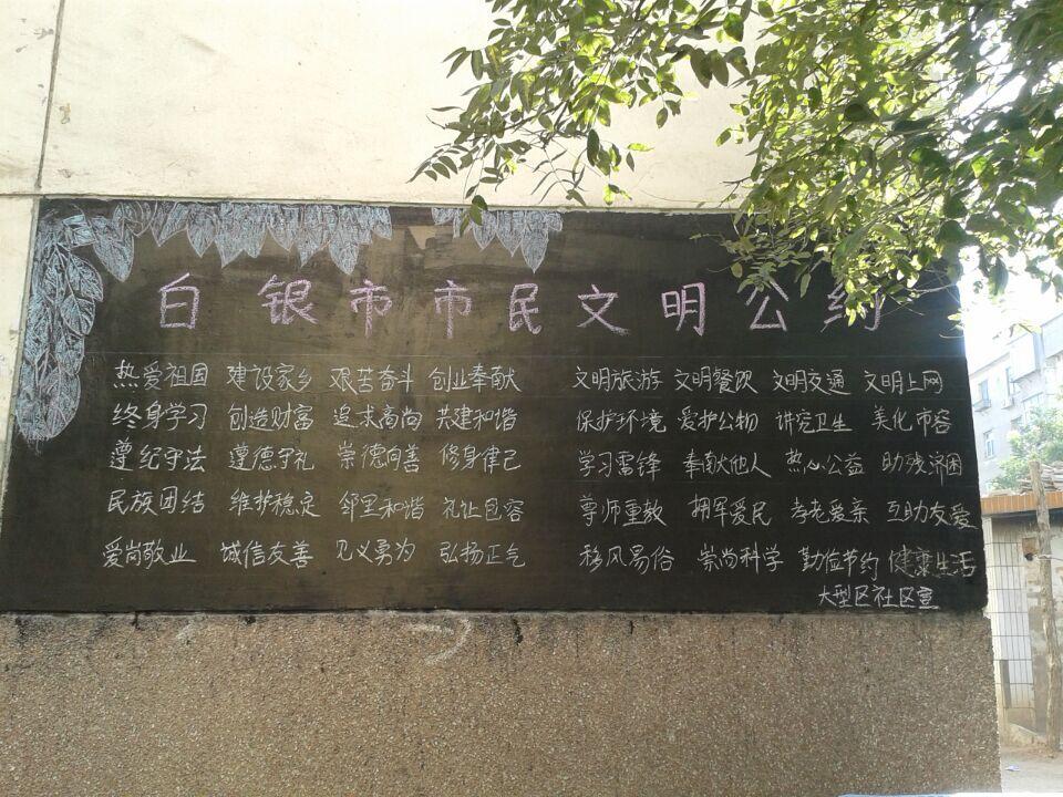 社区开展 市民文明公约 宣传活动白银文明网 中国文明网 白银