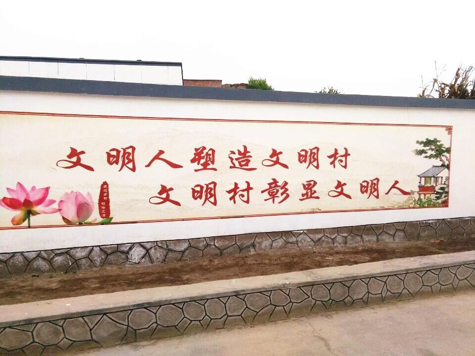 """白银四龙镇打造""""中国梦""""文化墙 营造文明村居新风尚"""